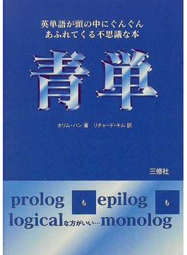 青単 英単語が頭の中にぐんぐんあふれてくる不思議な本