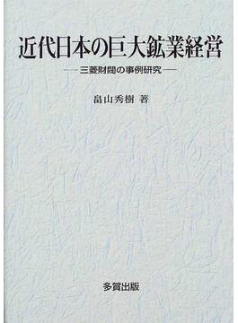 近代日本の巨大鉱業経営 三菱財閥の事例研究