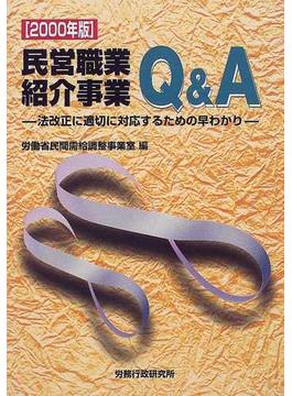 民営職業紹介事業Q&A 2000年版 法改正に適切に対応するための早わかり
