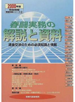 春闘実務の解説と資料 2000年版