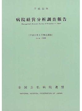 病院経営分析調査報告 平成11年