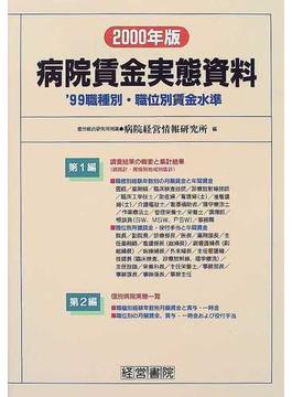 病院賃金実態資料 '99職種別・職位別賃金水準 2000年版