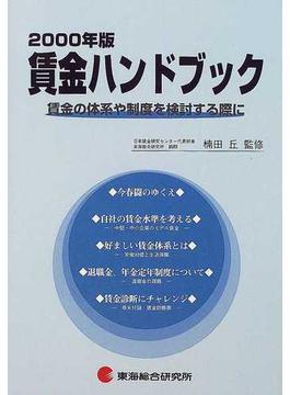 賃金ハンドブック 賃金の体系や制度を検討する際に 2000年版