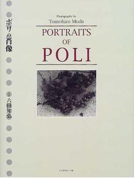 ポリの肖像