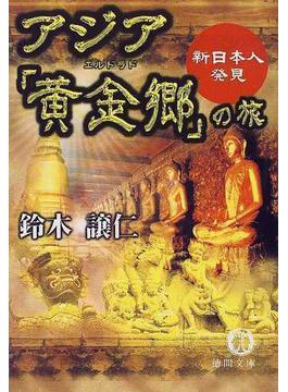 アジア「黄金郷」の旅 新日本人発見(徳間文庫)