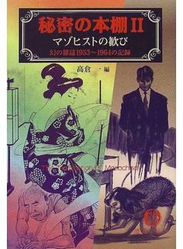秘密の本棚 2 マゾヒストの歓び(徳間文庫)
