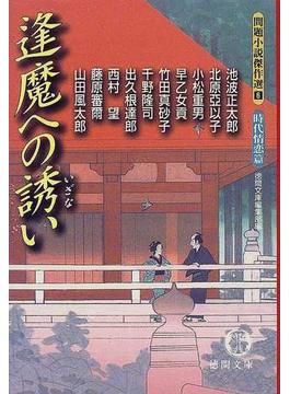逢魔への誘い(徳間文庫)