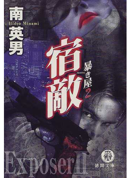 宿敵(徳間文庫)