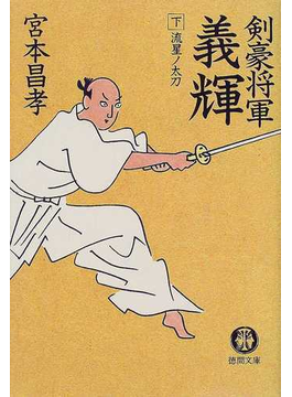 剣豪将軍義輝 下 流星ノ太刀(徳間文庫)