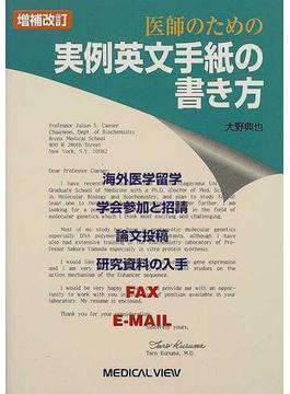 医師のための実例英文手紙の書き方 増補改訂