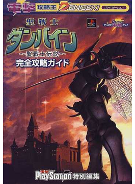 聖戦士ダンバイン~聖戦士伝説~完全攻略ガイド