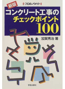 コンクリート工事のチェックポイント100 新版