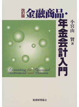金融商品・年金会計入門 改訂版