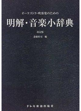 オーケストラ・吹奏楽のための明解音楽小辞典 改定版