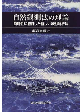 自然観測法の理論 瞬時性に着目した新しい波形解析法