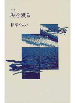 湖を渡る 詩集