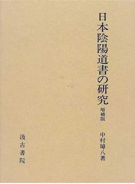 日本陰陽道書の研究 増補版