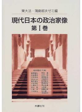 現代日本の政治家像 第1巻
