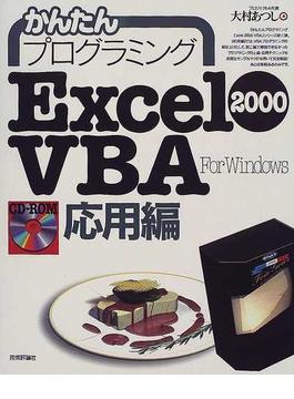 かんたんプログラミングExcel 2000 VBA For Windows 応用編