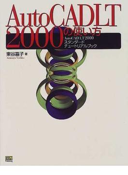 AutoCAD LT2000の使い方 AutoCAD LT2000スタンダードチュートリアルブック