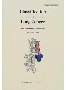 肺癌取扱い規約 Classification of lung cancer 英語版
