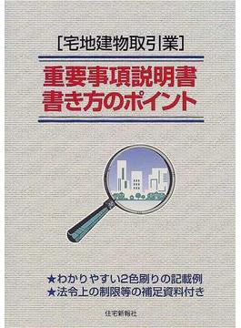 〈宅地建物取引業〉重要事項説明書・書き方のポイント