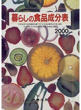 暮らしの食品成分表 2000