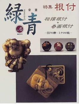 骨董「緑青」 Vol.6 特集:根付
