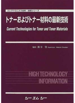 トナーおよびトナー材料の最新技術