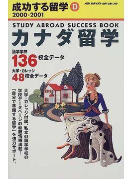 成功する留学 2000〜2001 D カナダ留学