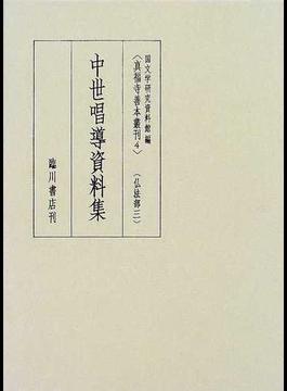 真福寺善本叢刊 影印 4 仏法部 3 中世唱導資料集