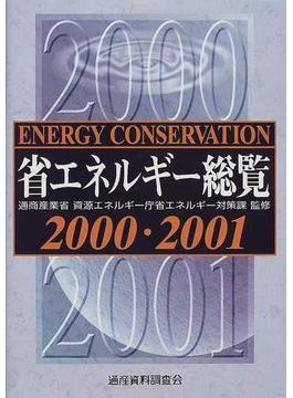 省エネルギー総覧 2000・2001