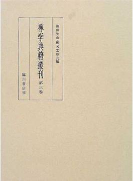禅学典籍叢刊 影印 第3巻