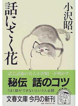 話にさく花(文春文庫)