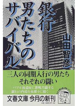 銀行男たちのサバイバル(文春文庫)