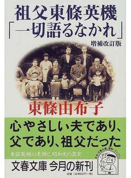 祖父東条英機「一切語るなかれ」 増補改訂版(文春文庫)