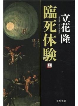 臨死体験 上(文春文庫)