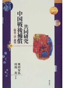 共同研究中国戦後補償 歴史・法・裁判