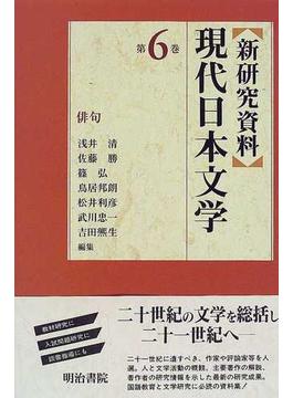 新研究資料現代日本文学 第6巻 俳句