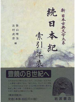 新日本古典文学大系 別巻3 続日本紀索引年表