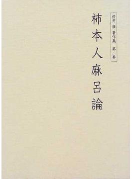 桜井満著作集 第2巻 柿本人麻呂論
