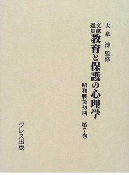 文献選集教育と保護の心理学 復刻 昭和戦後初期第7巻 城戸幡太郎集