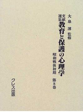 文献選集教育と保護の心理学 復刻 昭和戦後初期第8巻 正木正集