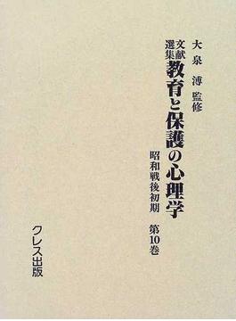 文献選集教育と保護の心理学 復刻 昭和戦後初期第10巻 望月衛・南博集