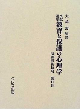 文献選集教育と保護の心理学 復刻 昭和戦後初期第11巻 狩野広之集