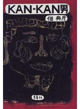 KAN−KAN男