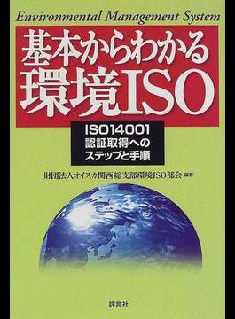 基本からわかる環境ISO ISO14001認証取得へのステップと手順