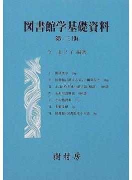 図書館学基礎資料 第3版