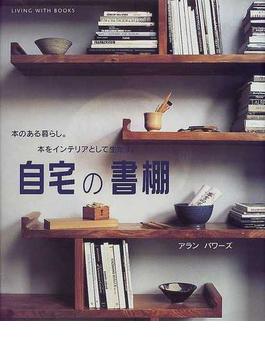 自宅の書棚 本のある暮らし。本をインテリアとして生かす。