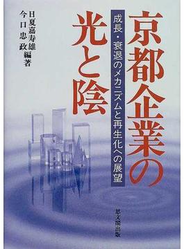 京都企業の光と陰 成長・衰退のメカニズムと再生化への展望